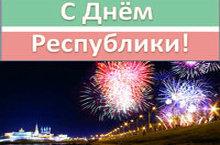 Поздравление с днём татарстана 5