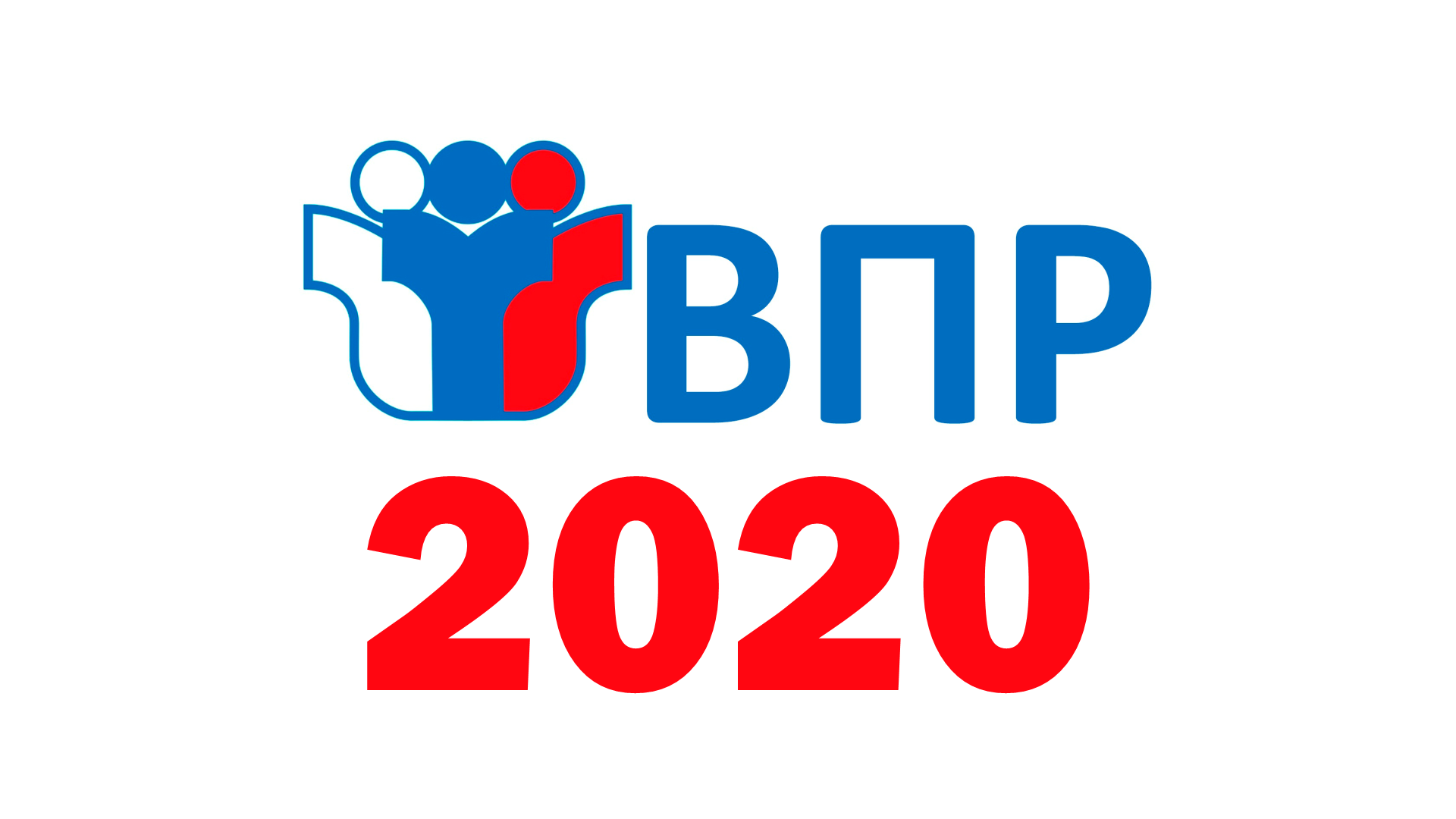VPR-2020.png